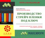 Производство стрейч пленки под ключ от МАКСИМУМ и CHANGLONG